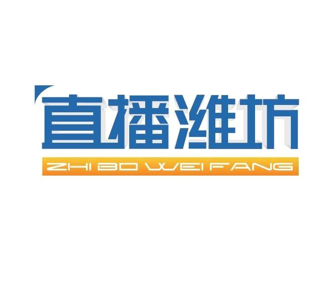 潍坊电视台报道恒信集团防疫部署